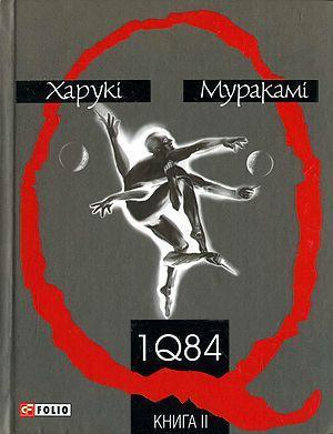 1Q84. Книга друга