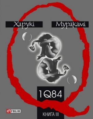 1Q84. Книга ІІІ
