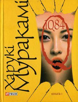 1Q84. Книга перша