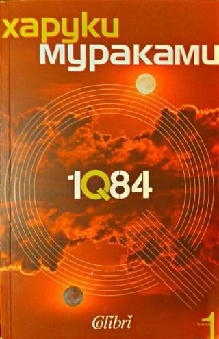 1Q84 (Книга първа)