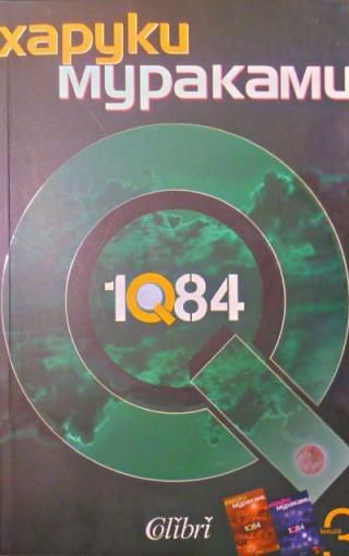 1Q84 (Книга трета)