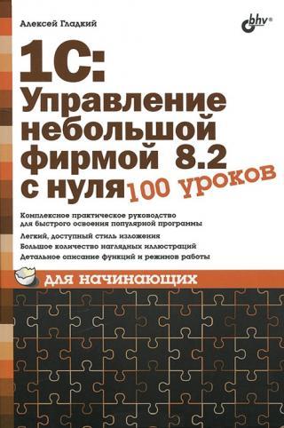 1С: Управление небольшой фирмой 8.2 с нуля. 100 уроков для начинающих