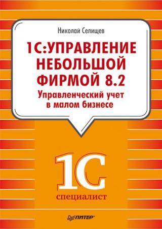 Книга 1С:Управление торговлей 8.2