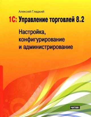 1С: Управление торговлей 8.2 [Настройка, конфигурирование и администрирование]
