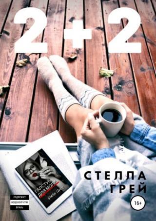 2+2 [publisher: SelfPub]