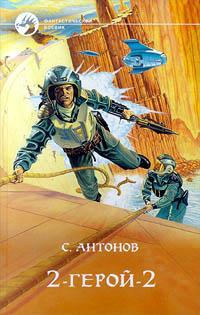 2 - Герой - 2
