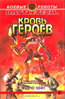 2-я трилогия о Сером Легионе Смерти-1: Кровь Героев