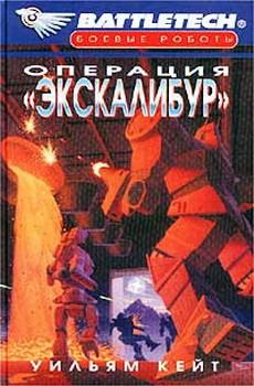 2-я трилогия о Сером Легионе Смерти-3: Операция «Экскалибур»