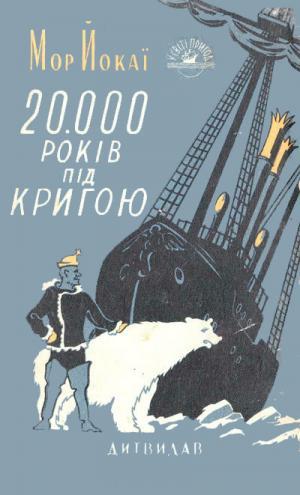 20 000 років під кригою