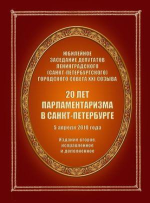 20 лет парламентаризма в Санкт-Петербурге (Издание второе)