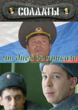200 дней до приказа