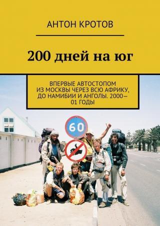 200 дней на юг (2001)