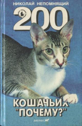 """200 Кошачьих """"Почему?"""""""