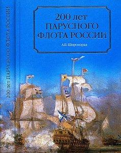 200 лет парусного флота России. 1696-1891 гг