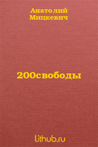 200% свободы