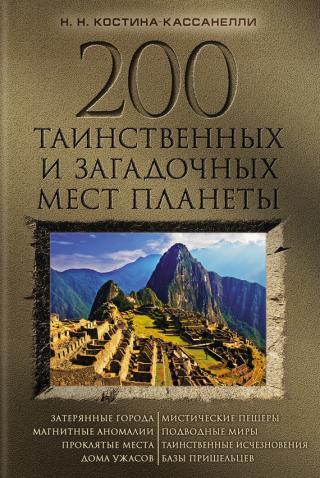 200 таинственных и загадочных мест планеты