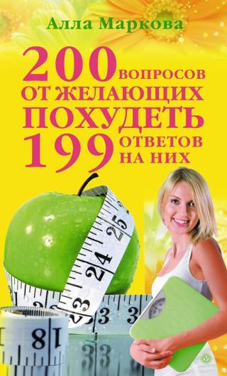 200 вопросов от желающих похудеть и 199 ответов на них