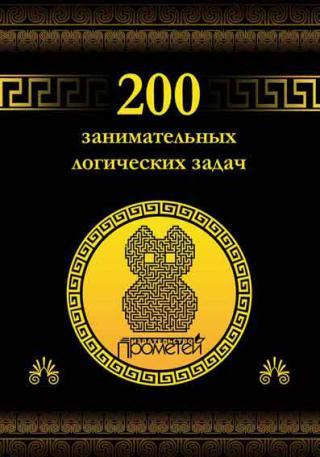 200 занимательных логических задач