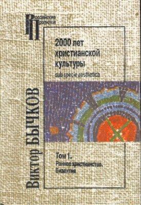 2000 лет христианской культуры sub specie aesthetica. Том 1 [Раннее христианство. Византия]