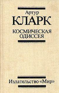 2010: ОДИССЕЯ-2