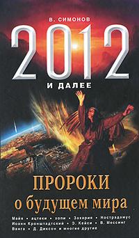 2012 и далее. Пророки о будущем мира.