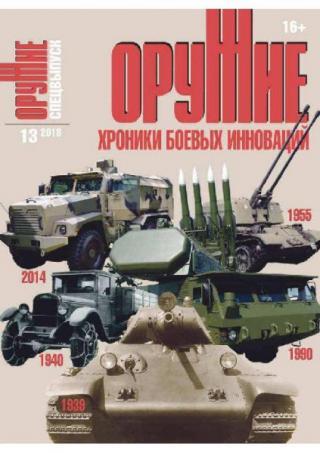 2013-13 Оружие