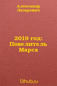 2019 год: Повелитель Марса