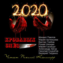 2020 кровавых слёз