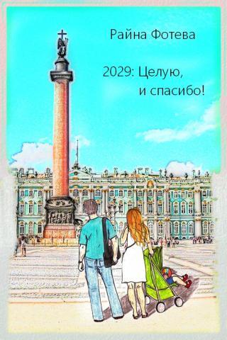 2029: Целую, и спасибо!