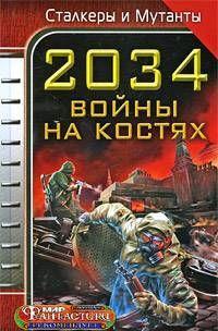 2034. Война на костях (сборник)