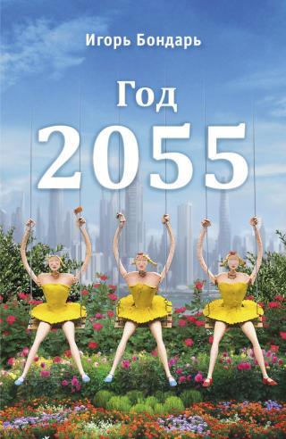 2055 год. Рассказы