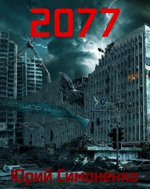 2077 (СИ)