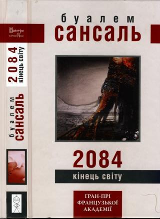 2084: Кінець світу