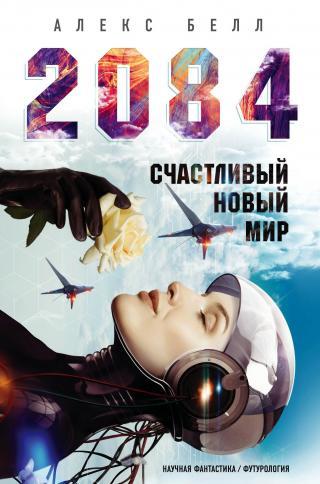 2084: Счастливый новый мир [litres]