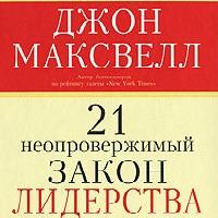 21 неопровержимый закон лидерства