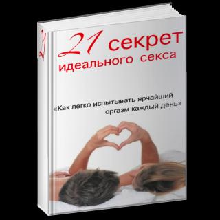 21 секрет идеального секса