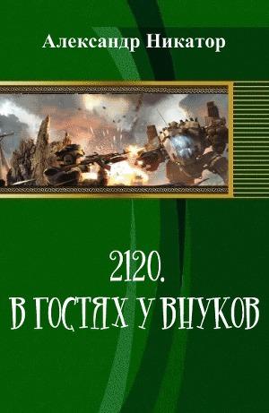 2120. В гостях у внуков (СИ)