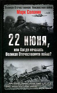 22 июня, или Когда началась Великая Отечественная война  [= Бочка и обручи]