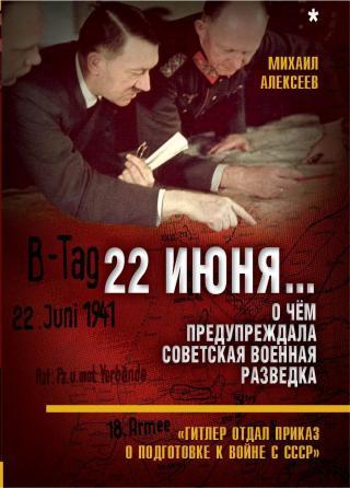 22 июня… О чём предупреждала советская военная разведка