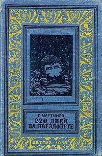220 дней на звездолете(изд.1955)