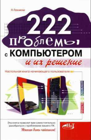 222 проблемы с компьютером и их решение: Настольная книга начинающего пользователя