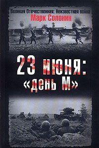 "23 июня. ""День М"""