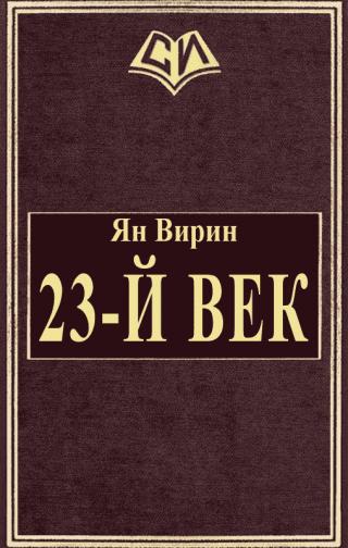 23-й век