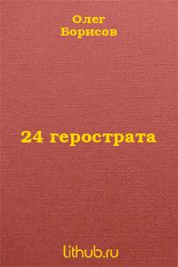 24 герострата