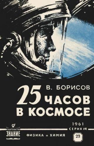 25 часов в космосе