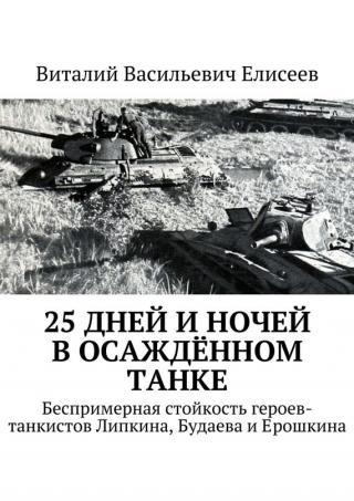 25 дней и ночей в осаждённом танке