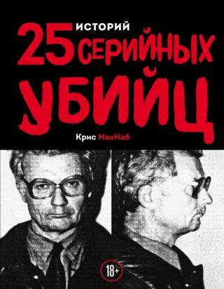 25 историй серийных убийц [litres]