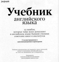 25 ошибок которые чаще всего допускают в английском языке бывшие ученики советских школ и институтов