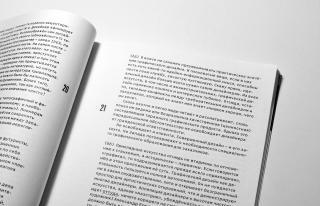 25 полемических суждений не в пользу шрифтоцентризма