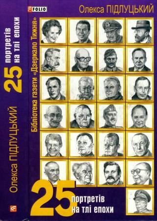 25 портретів на тлі епохи